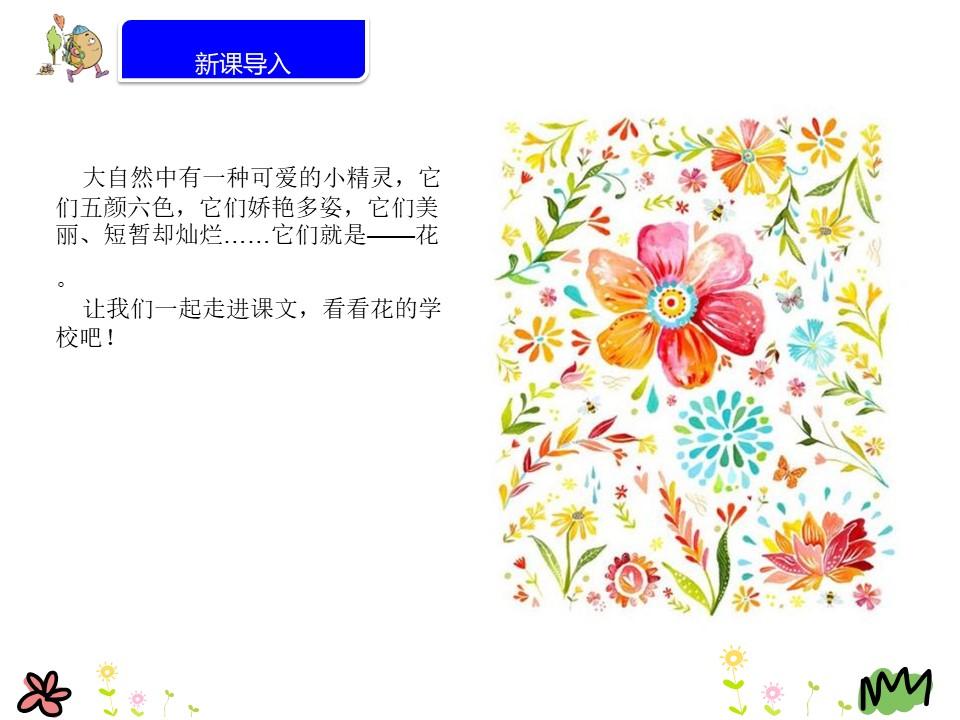 《花的学校》PPT免费下载下载
