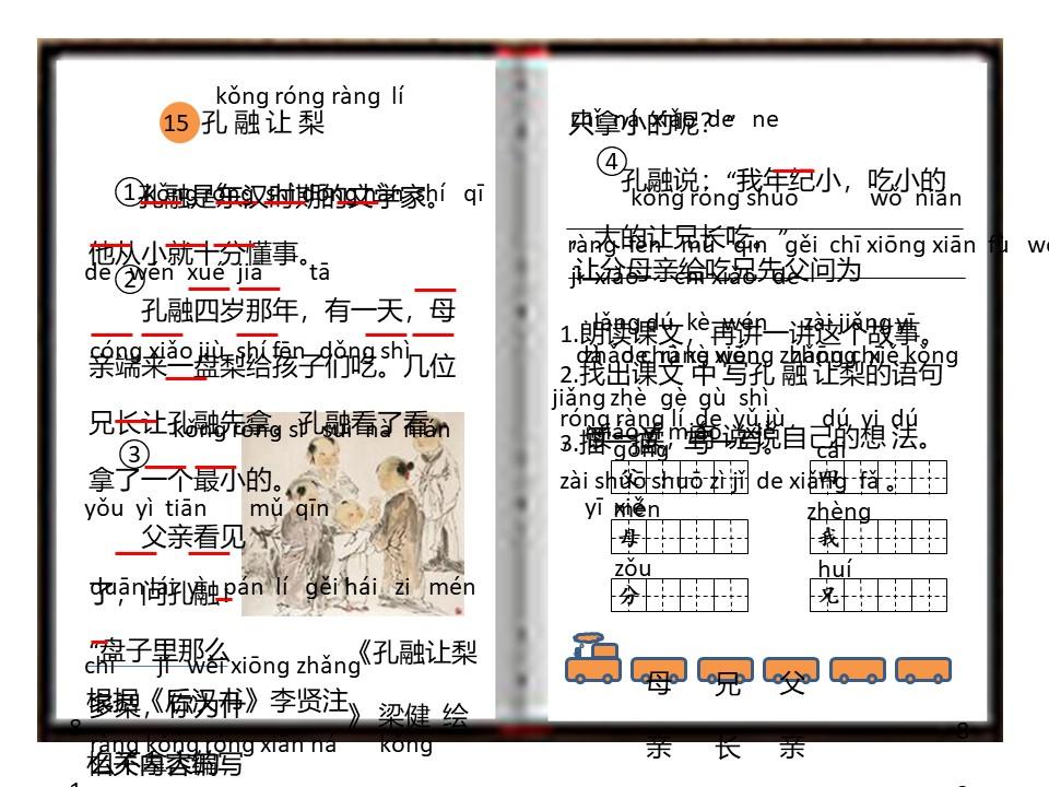 《孔融让梨》PPT课件2下载