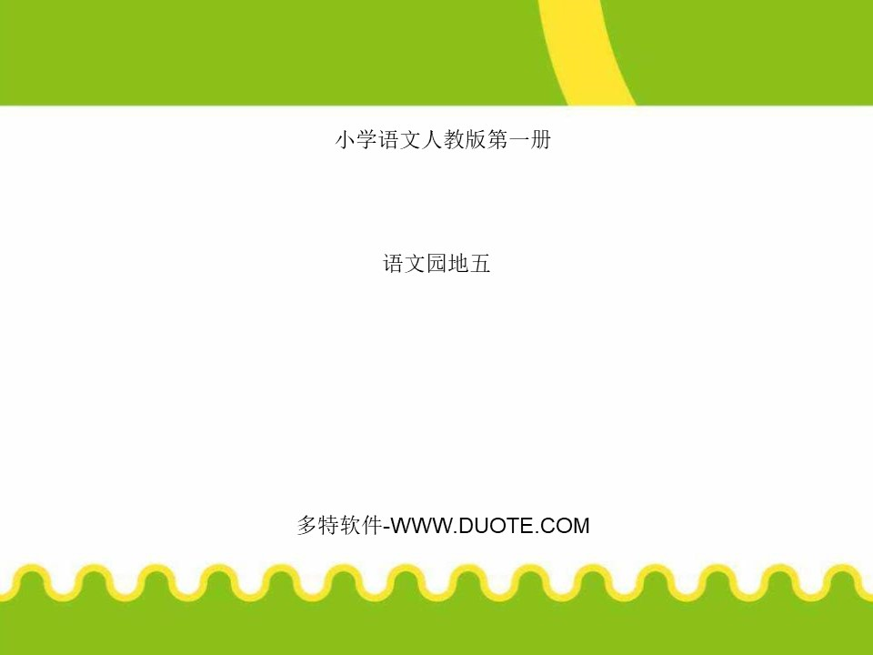 《语文园地五》2016人教版一年级语文上册PPT课件下载