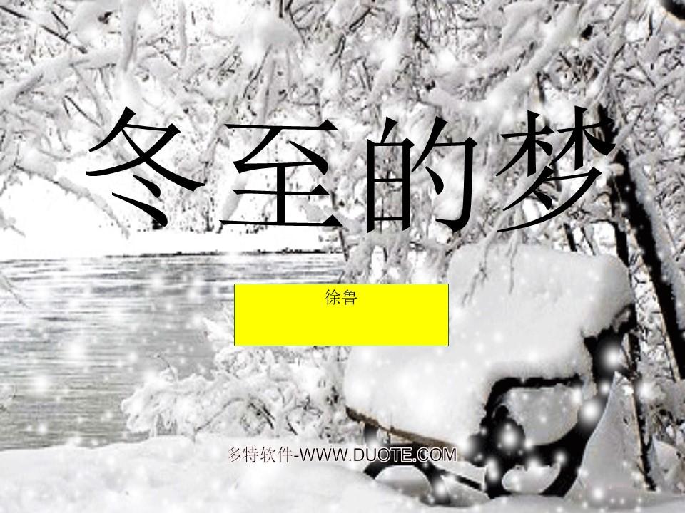 《冬至的梦》PPT课件2下载