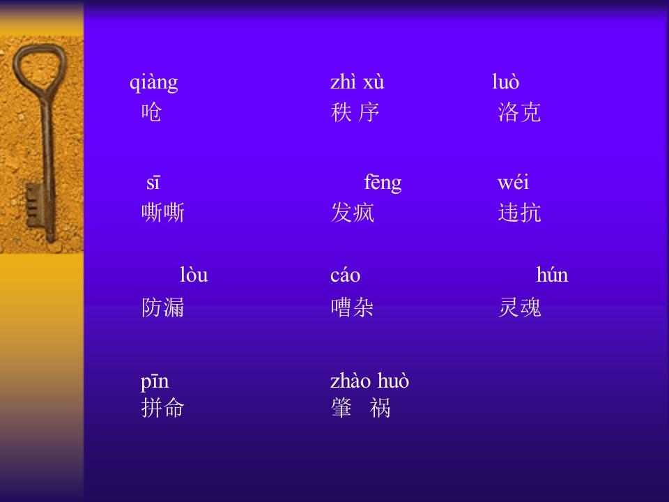 """《""""诺曼底""""号遇难记》PPT课件7下载"""