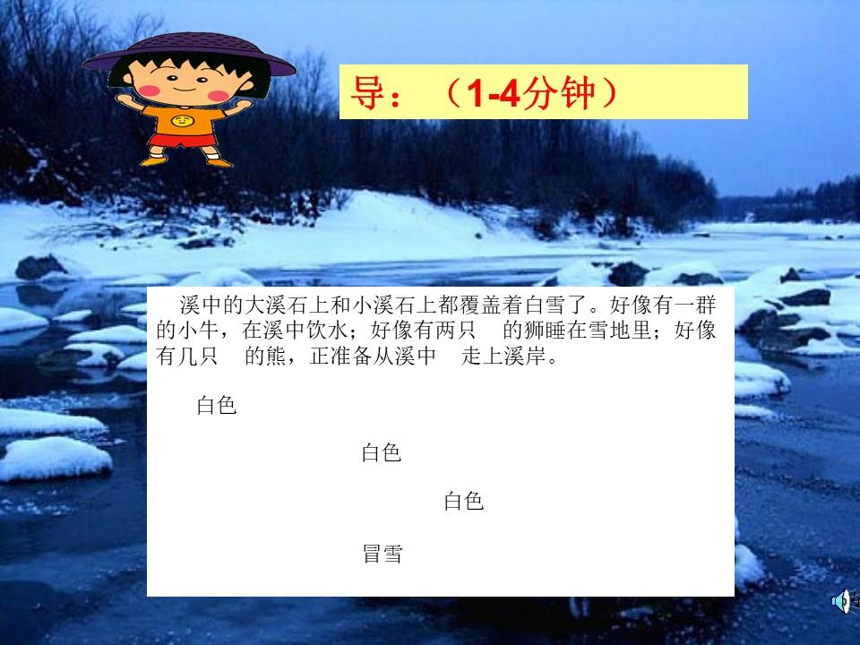 《松坊溪的冬天》PPT课件4下载