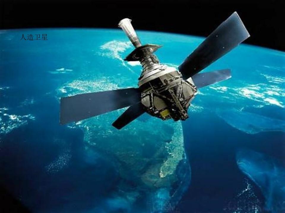 《向卫星求救》PPT课件下载