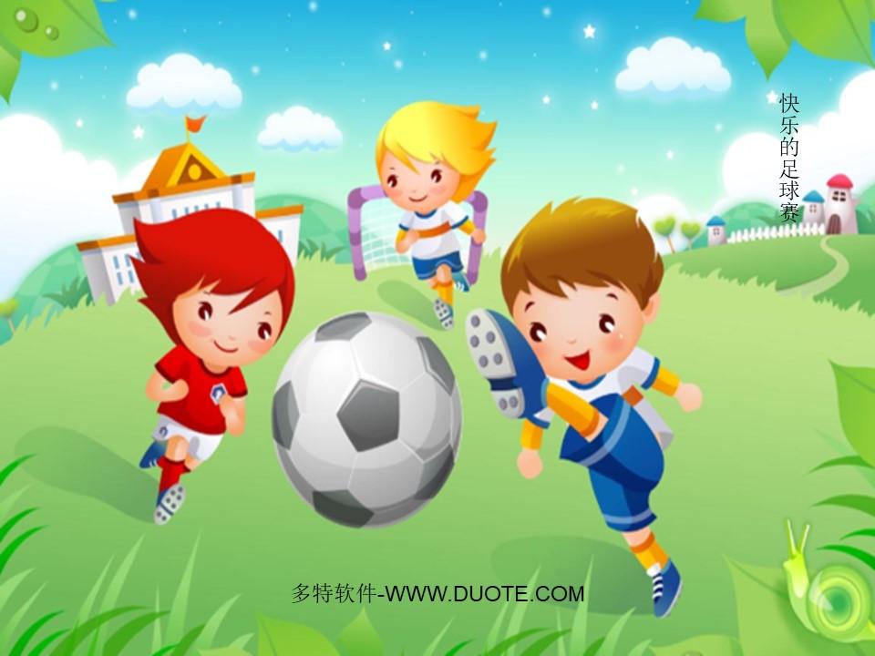 《快乐的足球赛》PPT课件3下载