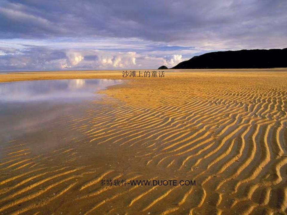 《沙滩上的童话》PPT课件4下载