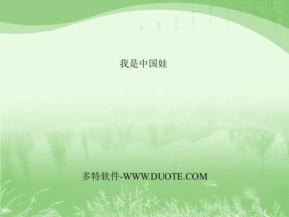 《我是中国娃》PPT课件2下载