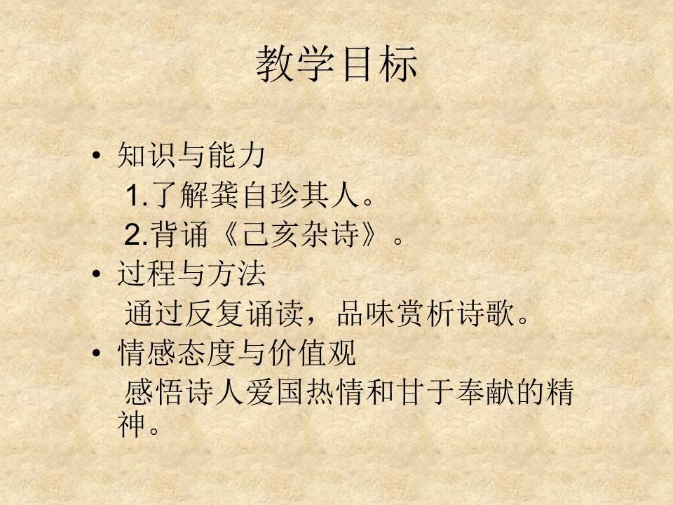《已亥杂诗》PPT课件下载