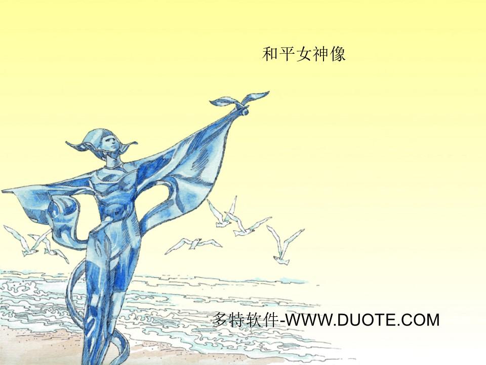 《和平女神像》PPT课件2下载