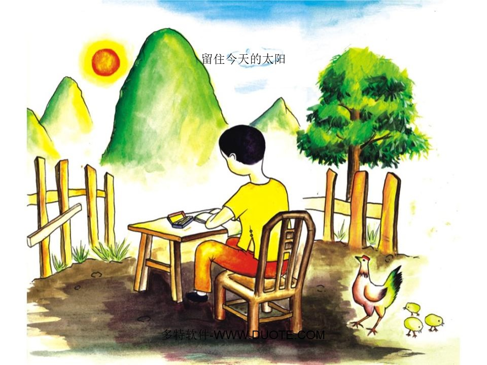 《留住今天的太阳》PPT课件2下载