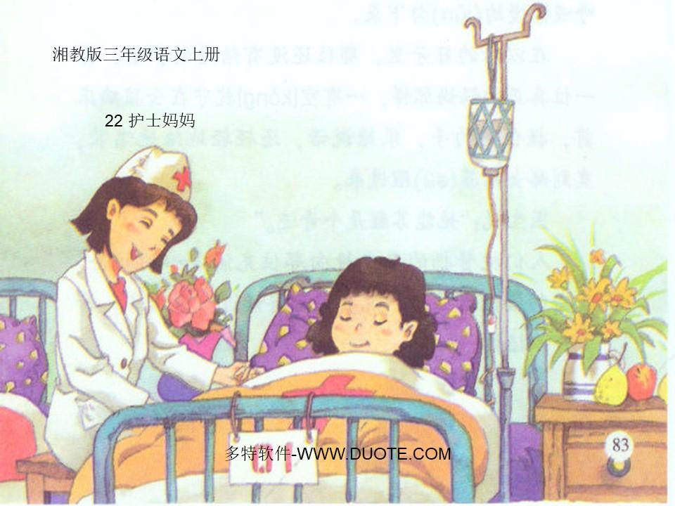 《护士妈妈》PPT课件下载