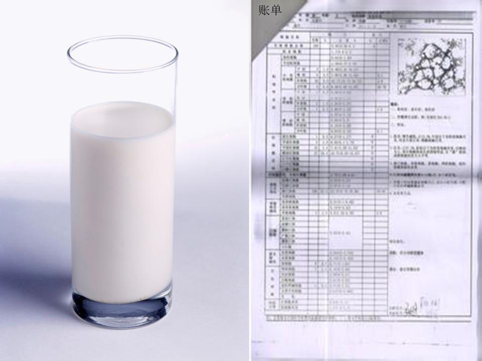 《一杯牛奶》PPT课件3下载