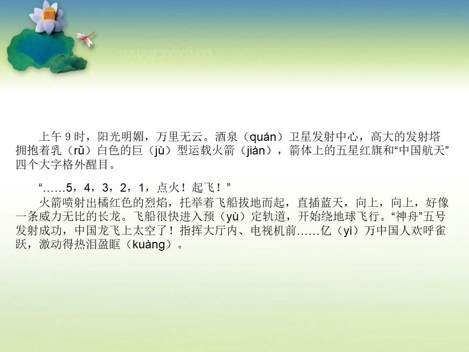 """《""""神舟""""五号游太空》PPT课件下载"""