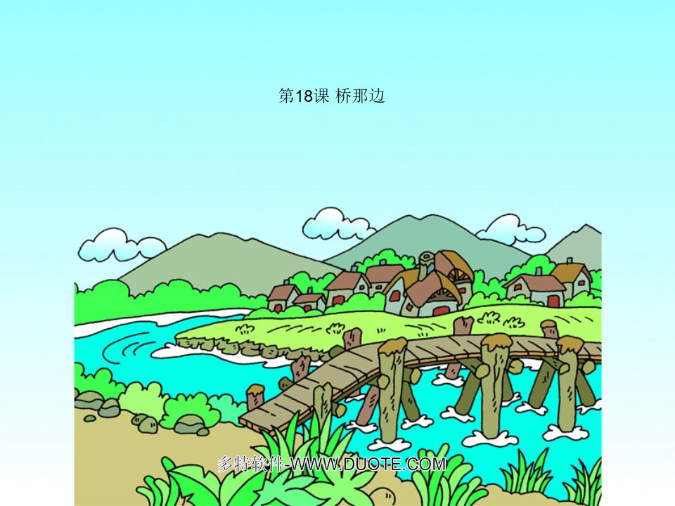 《桥那边》PPT课件2下载