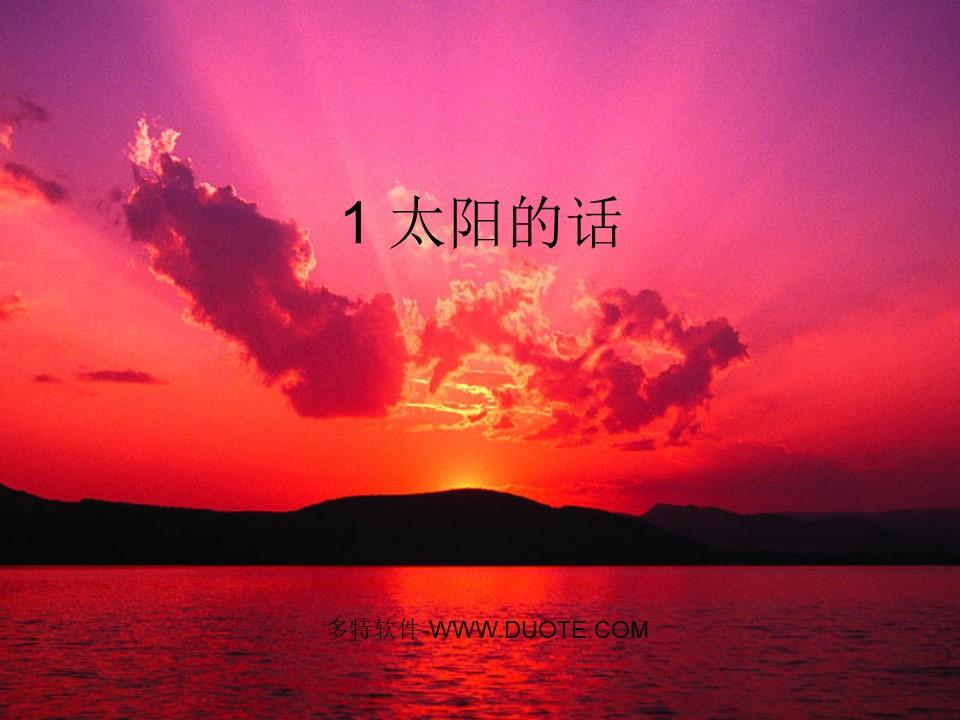 《太阳的话》PPT课件5下载