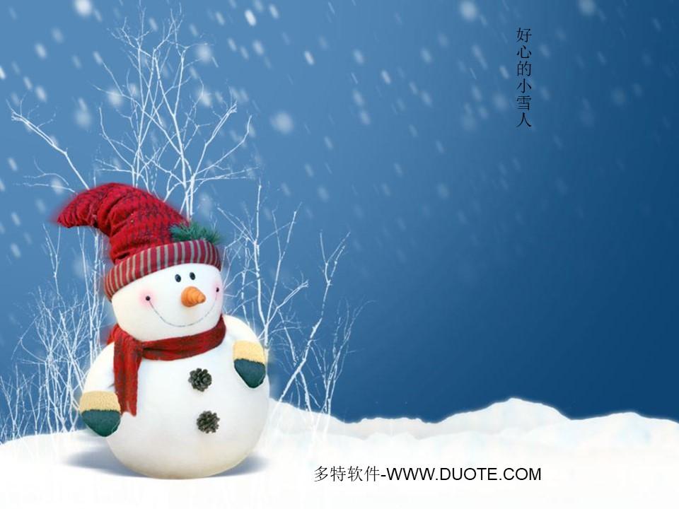 《好心的小雪人》PPT课件5下载