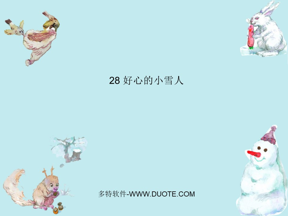 《好心的小雪人》PPT课件2下载