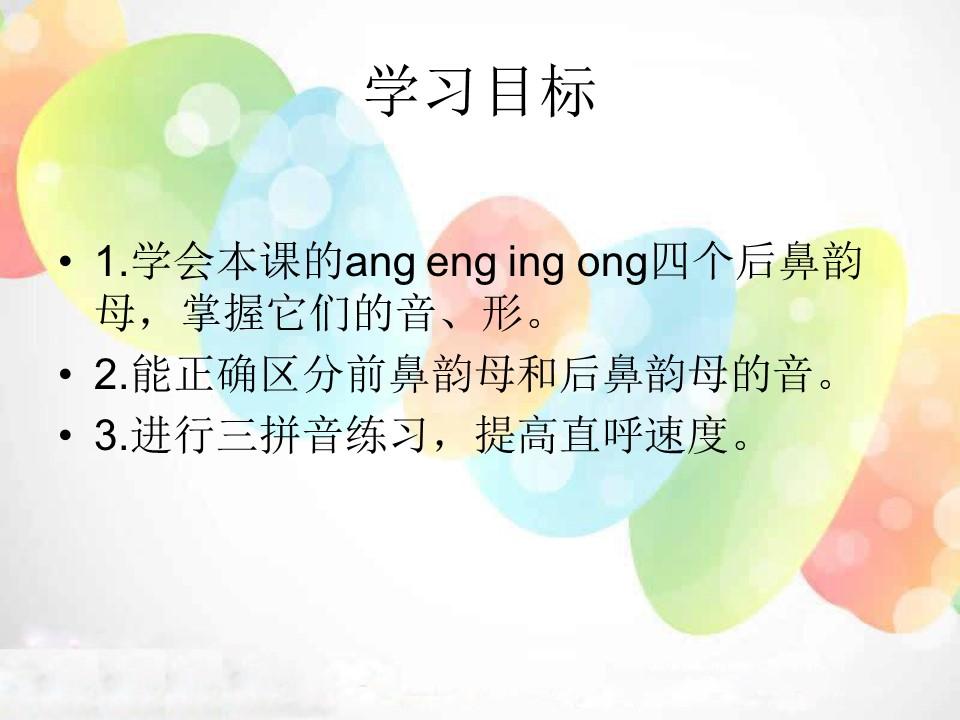 《angengingong》PPT课件6下载