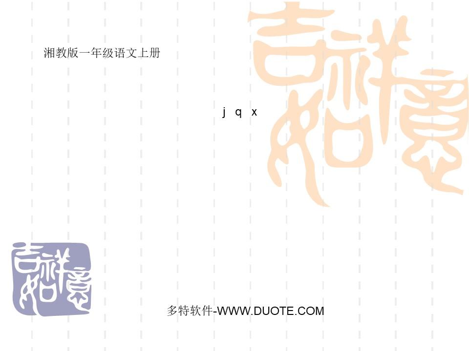 《jqx》PPT课件6下载