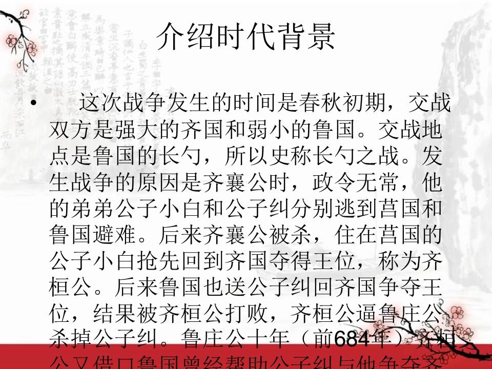 《曹刿论战》PPT课件8下载