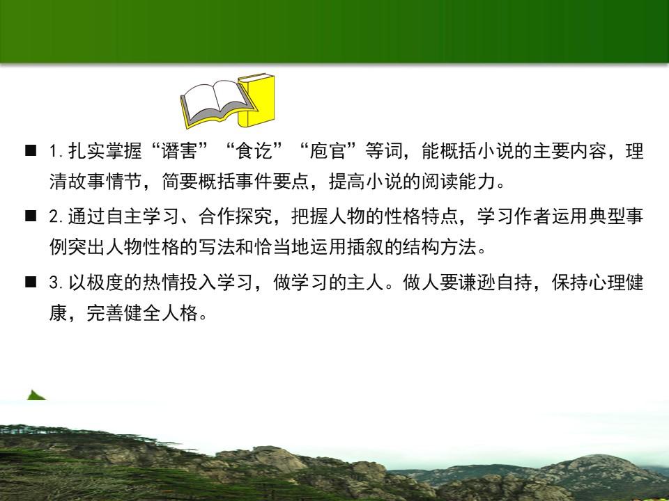 《杨修之死》PPT课件8下载