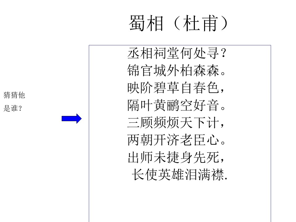 《诫子书》PPT课件3下载