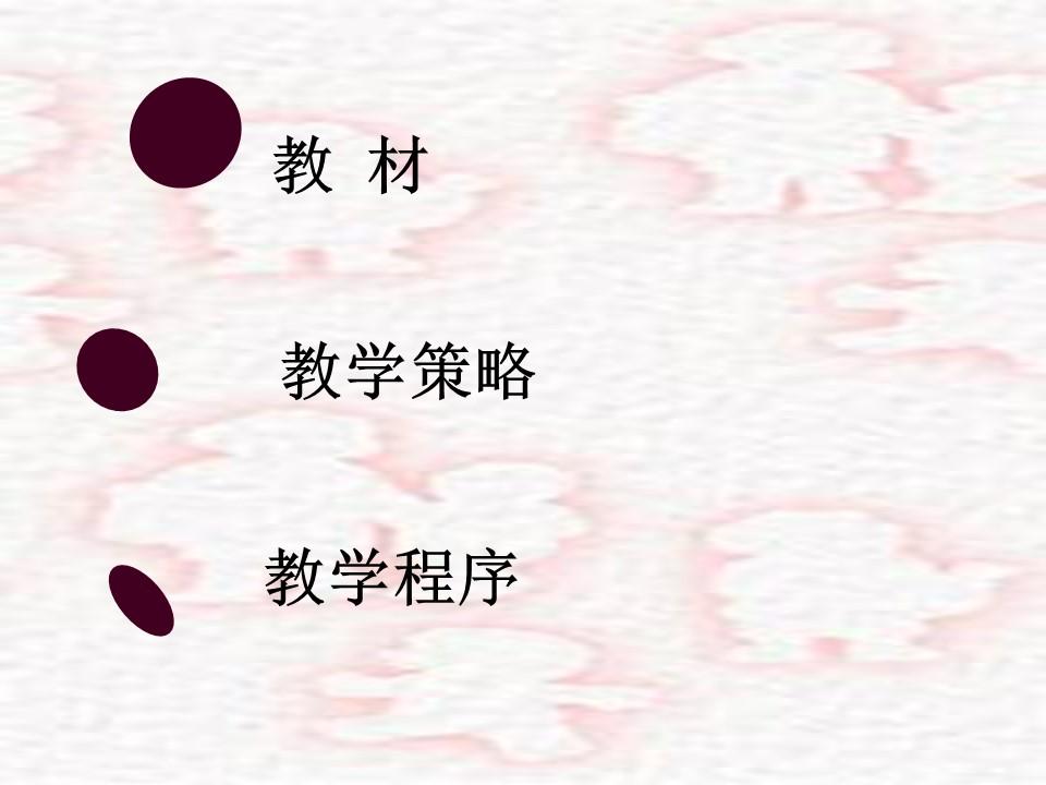 《春酒》PPT课件7下载