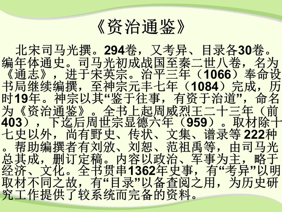 《孙权劝学》PPT课件6下载