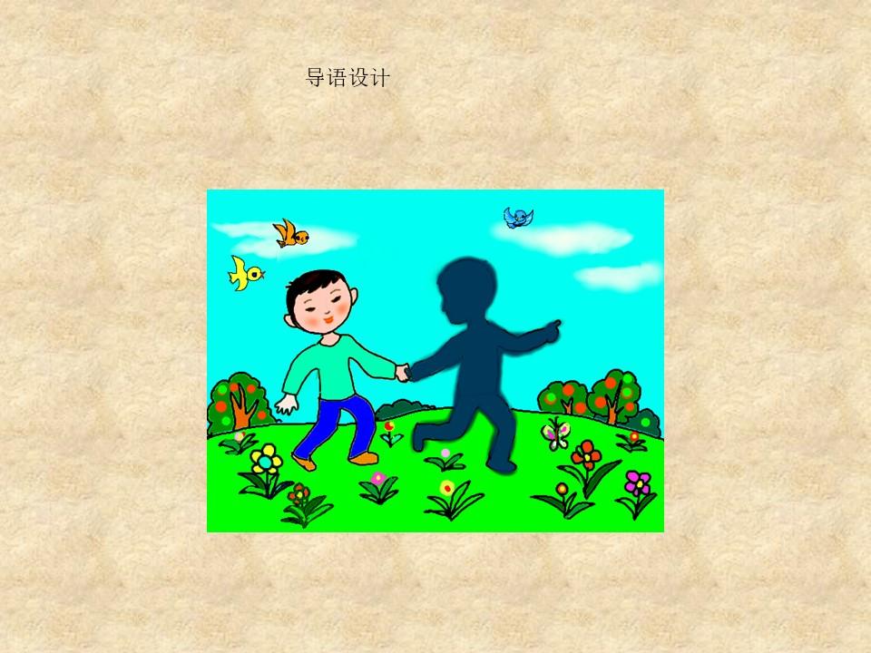 《盲孩子和他的影子》PPT课件6下载
