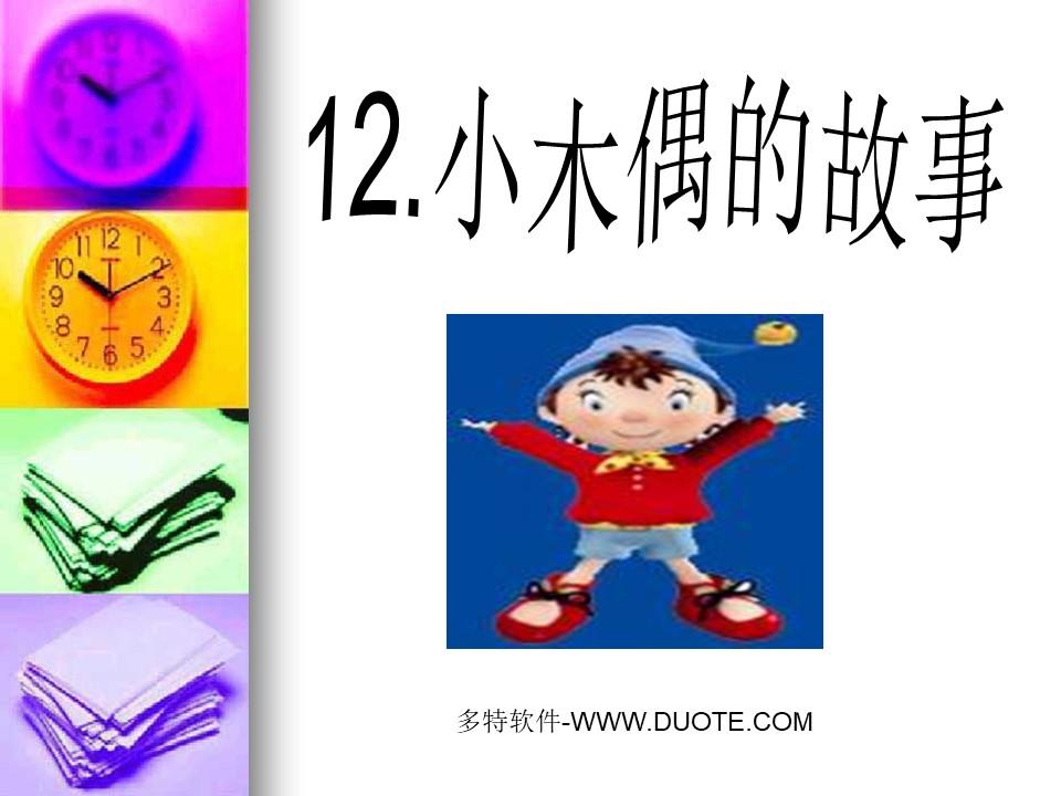 《小木偶的故事》PPT课件2下载