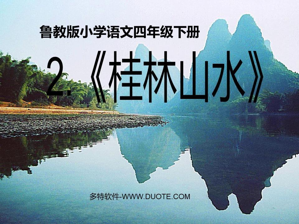《桂林山水》PPT课件5下载