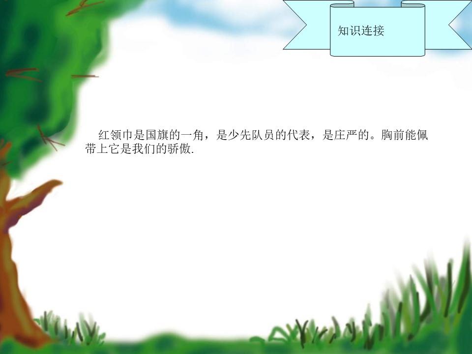 """《""""红领巾""""真好》PPT课件2下载"""