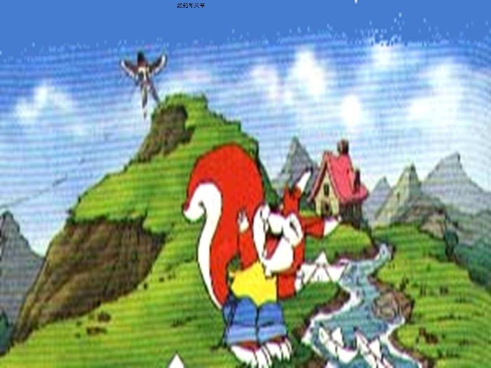 《纸船和风筝》PPT课件3下载