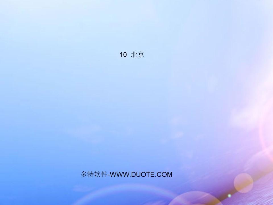 《北京》PPT课件4下载
