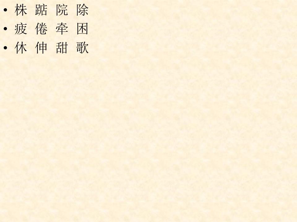 《一株紫丁香》PPT课件5下载
