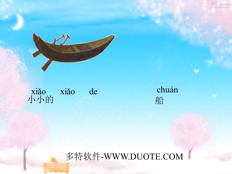 《小小的船》PPT课件7下载