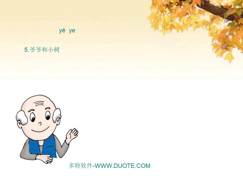 《爷爷和小树》PPT课件3下载