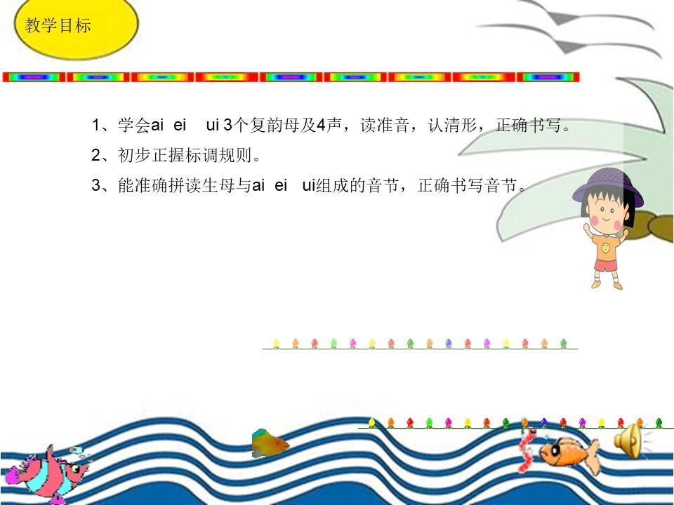 《aieiui》PPT课件4下载