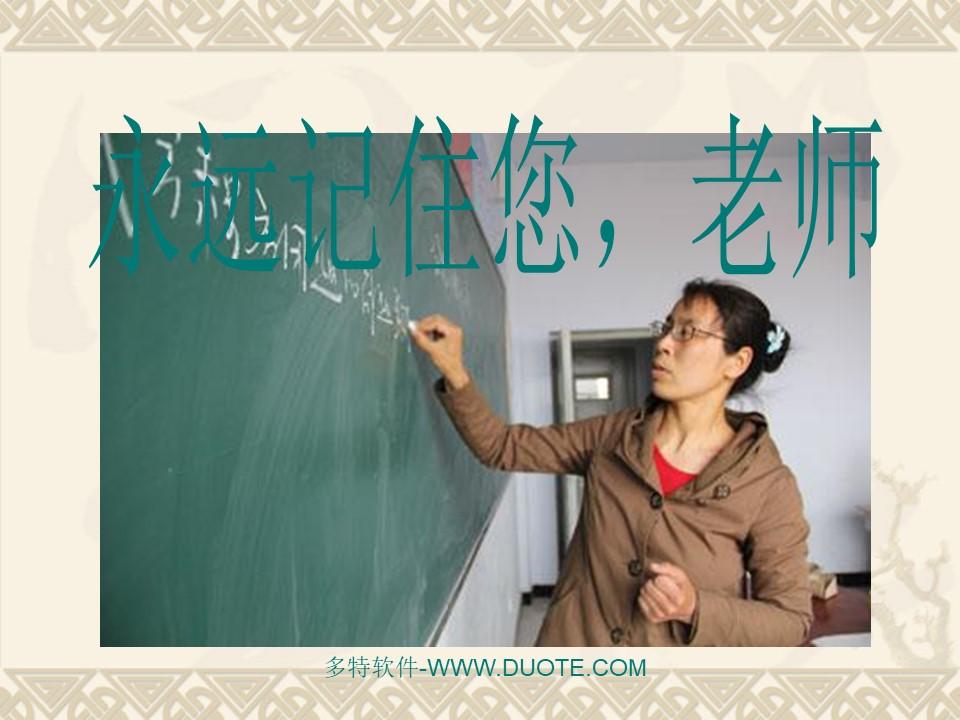 《永远记住您,老师》PPT课件4下载