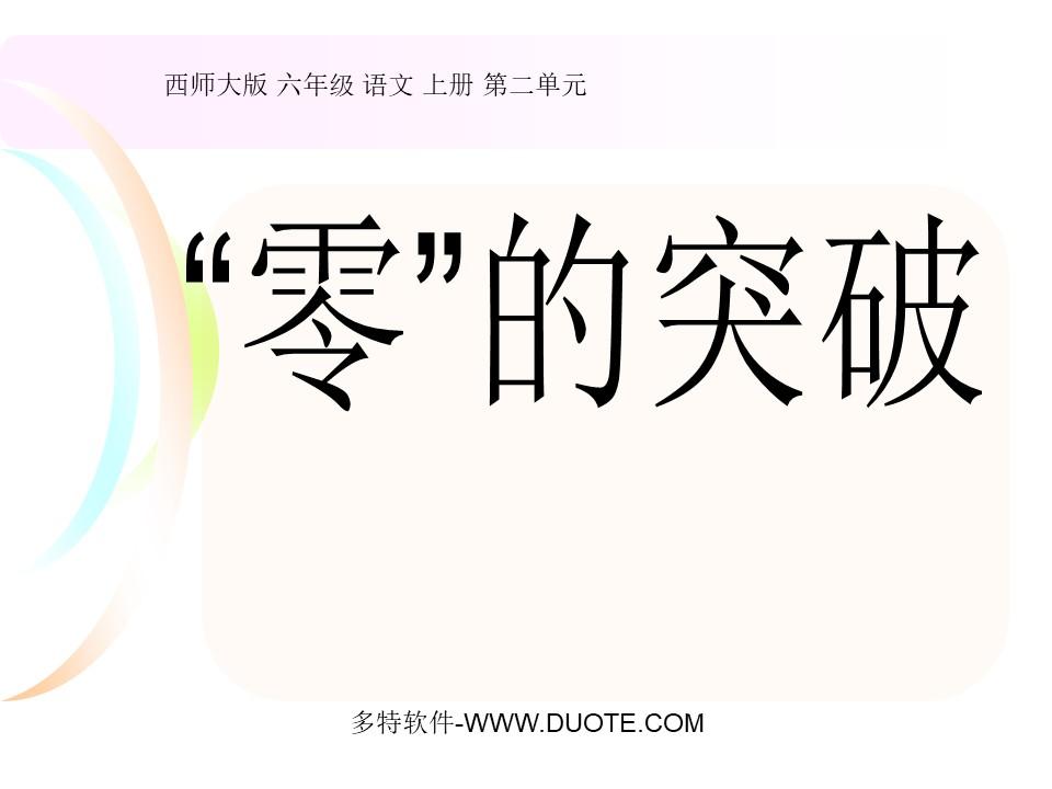 """《""""零""""的突破》PPT课件4下载"""