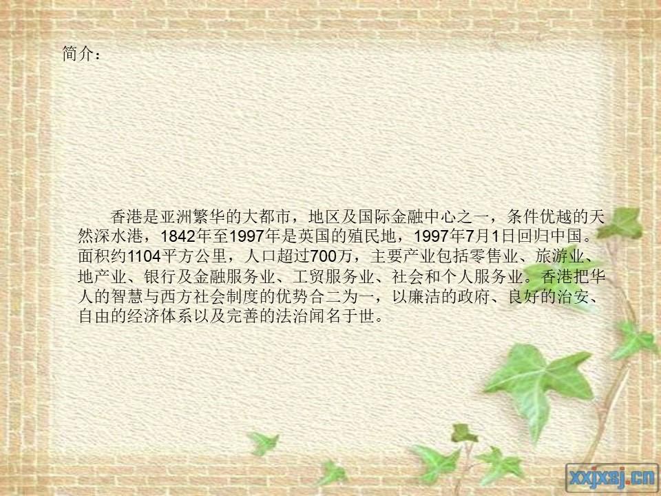 《东方之珠》PPT课件3下载