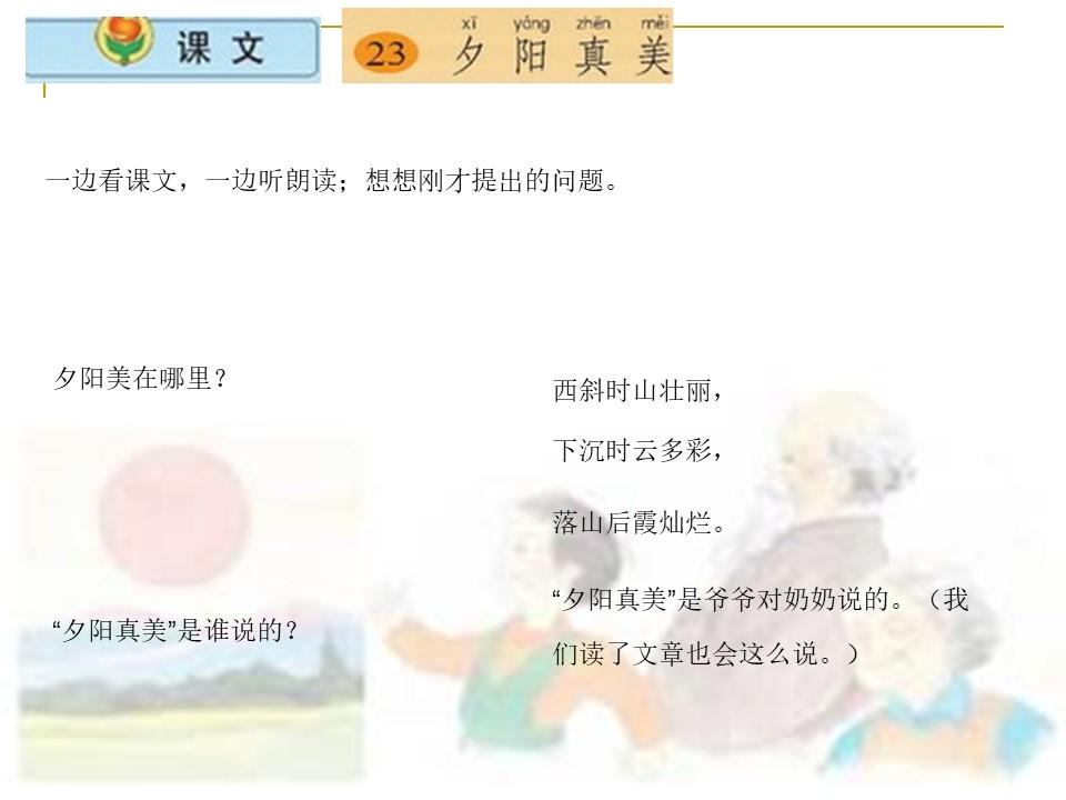 《夕阳真美》PPT课件4下载