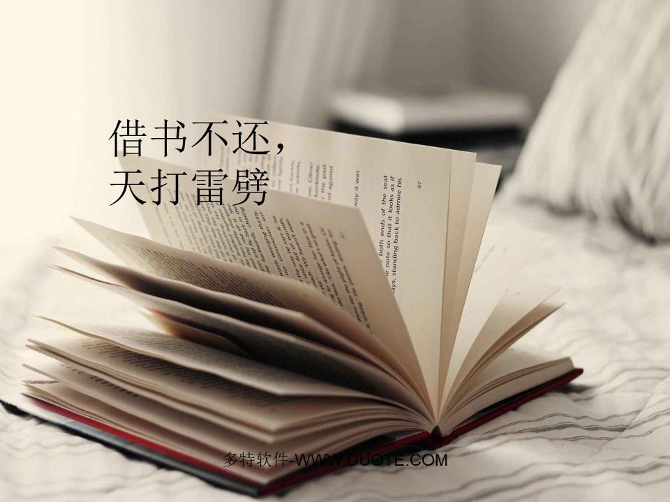 《借书不还,天打雷劈》PPT课件3下载