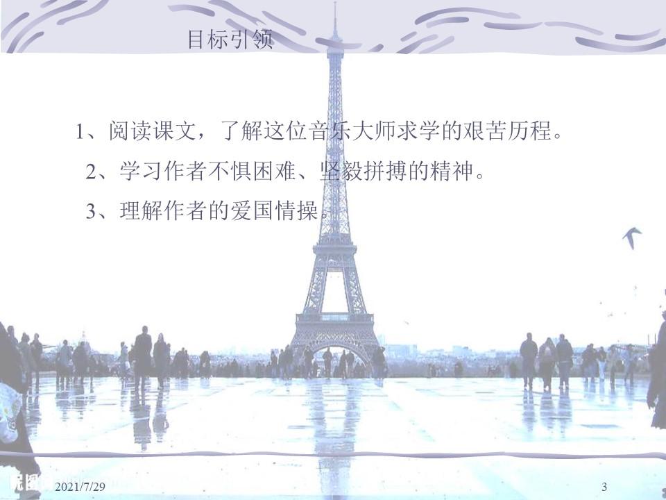 《留学巴黎》PPT课件下载