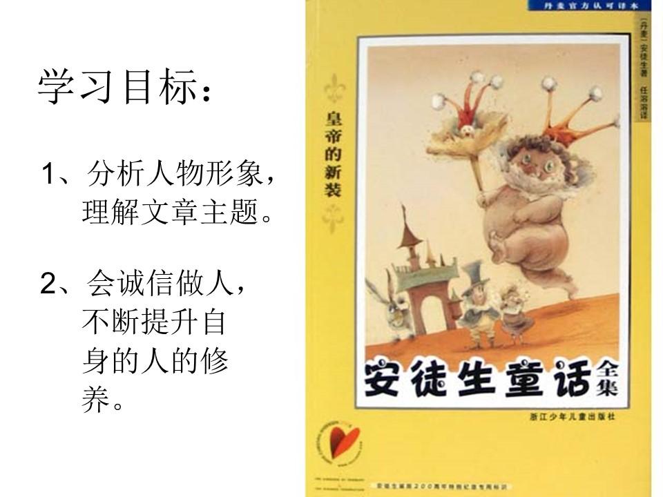 《皇帝的新装》PPT课件9下载