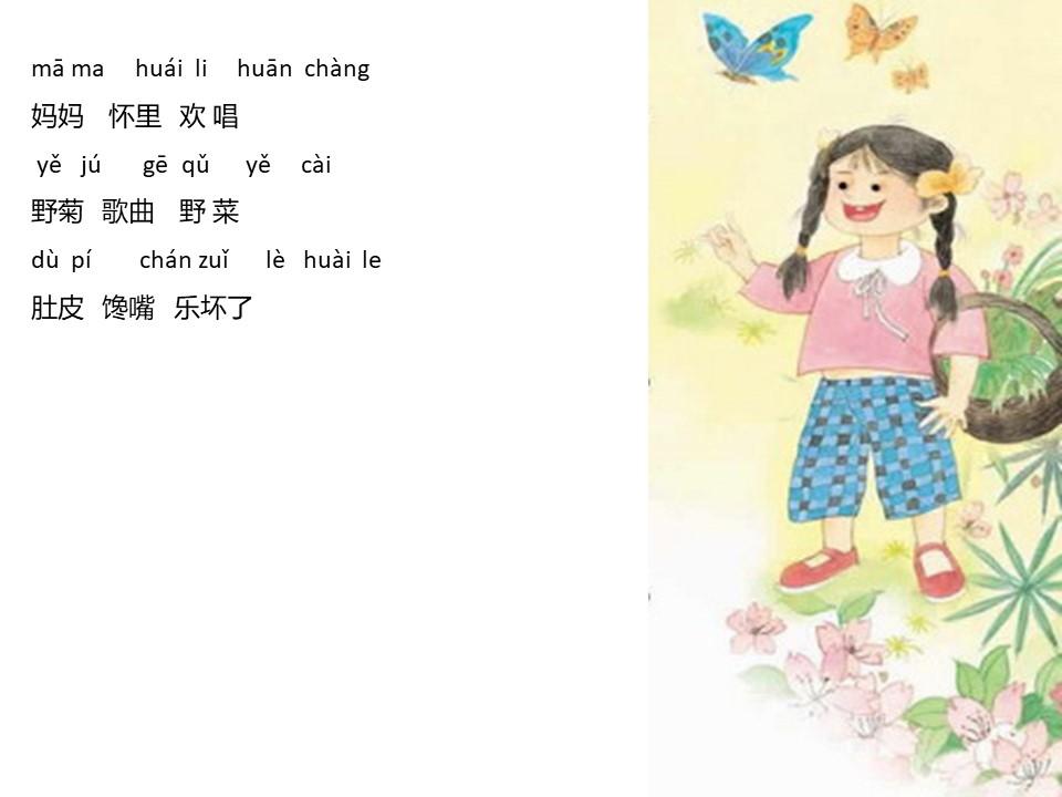 《乡下孩子》PPT课件3下载
