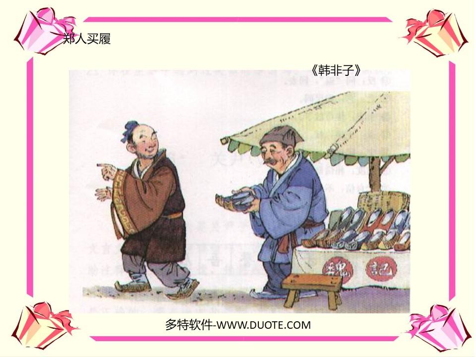 《郑人买履》PPT课件2下载