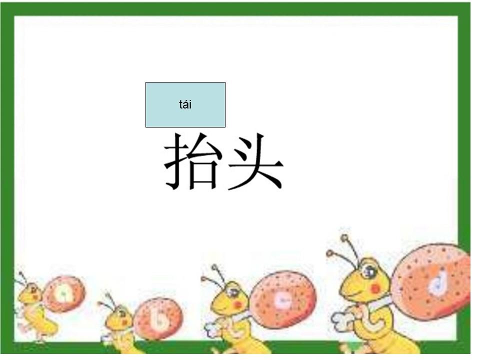 《上天的蚂蚁》PPT课件3下载