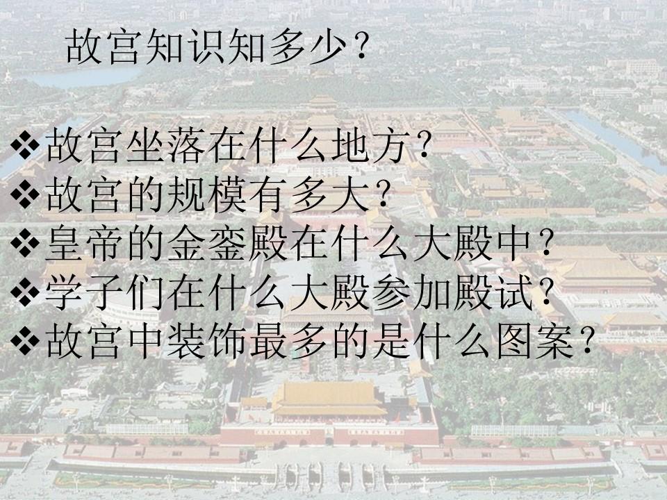 《故宫博物院》PPT课件4下载