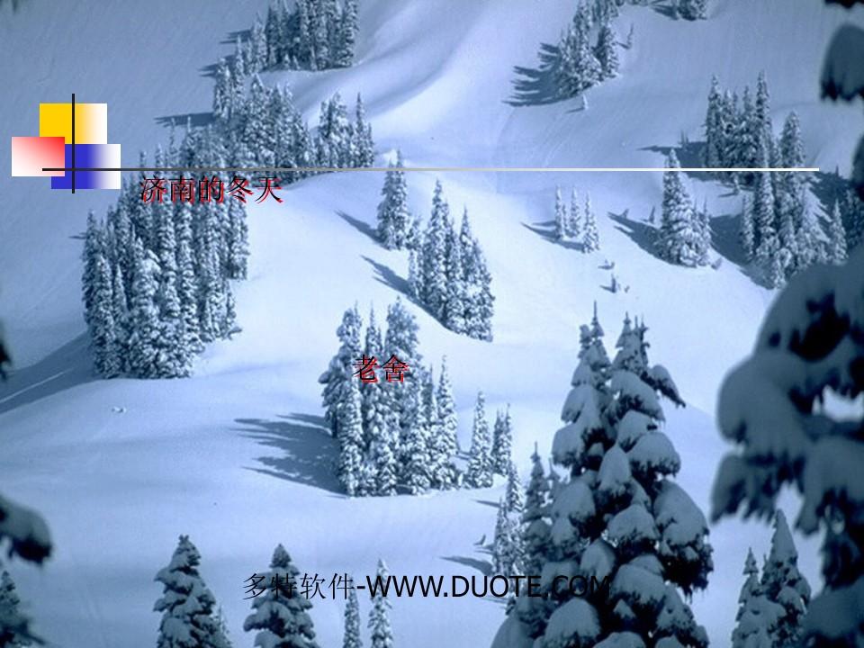 《济南的冬天》PPT课件5下载