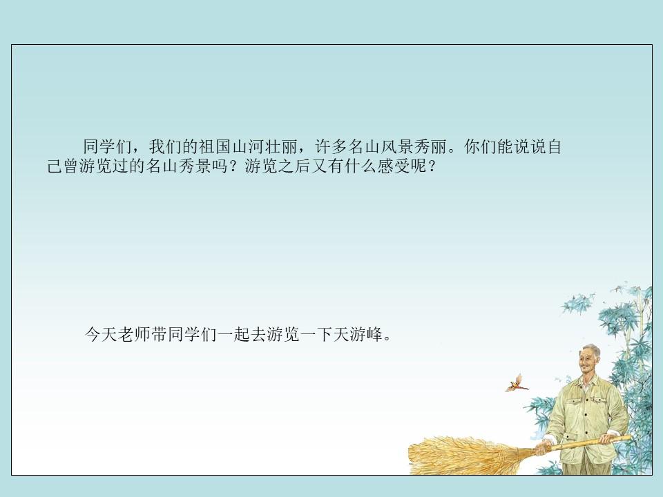 《天游峰的扫路人》PPT课件4下载